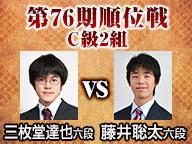 【将棋】第76期順位戦 C級2組 三枚堂達也六段 vs 藤井聡太六段