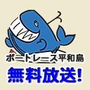 ボートレース平和島チャンネル おおた水辺にぎわい競走 5日目 準優勝戦日