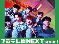 GOT7 Japan Tour 2017 他[フジテレビNEXTsmart]配信中