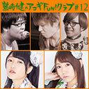 【ゲスト:i☆Ris】鷲崎健のアコギFUN!クラブ