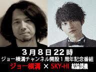 SKY-HI × ジョー横溝