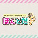 本多真梨子・戸田めぐみのほんとだ! #09