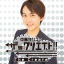 『中島ヨシキのザックリエイト』第31回