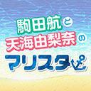 「駒田航と天海由梨奈のマリスタ!」第8回