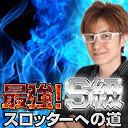 【無料:3月のラストバトル】最強!S級スロッターへの道~9戦目~【アムディ東松戸】