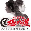 【バラエティ攻め!?】パチスロ(見)極め道 第197極
