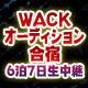 WACKオーディション合宿生密着&WACKライブも生中継