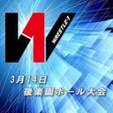 「WRESTLE-1 TOUR 2018 TRANS MAGIC」3.14東京・後楽園ホール大会 完全生中継!