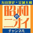 影山一郎 出演◆昭和のアニソン