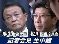 佐川長官辞任◆麻生太郎財務大臣 記者会見