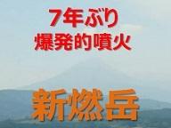 【7年ぶり爆発的噴火 火砕流の恐れ】新燃岳 定点カメラ中継 3月13日~