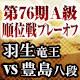 将棋 第76期A級順位戦プレーオフ第4局 羽生竜王vs豊島八段
