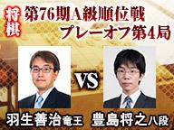 【将棋】第76期A級順位戦プレーオフ第4局 羽生善治竜王 vs 豊島将之八段