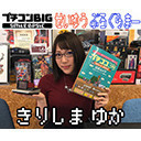 【声優プログラマー】桐島ゆかが『プチコンBIG』でゲーム制作!#19【シシララTV】