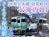 【秘境駅】JR根室本線・羽帯駅の最後の1日