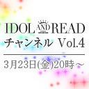 IDOL AND READチャンネル