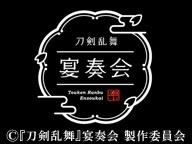 音楽監督登場『刀剣乱舞』宴奏会 事前特番