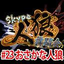 卍【人狼舞踏会#23】おさかな人狼【限定枠】