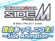 アイドルマスター SideM 理由あって、ニコ生!~Side Animation~ in IKEBUKURO