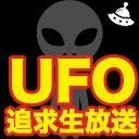 【UFO追求】激写した画像をご紹介