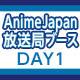 AnimeJapan放送局ブースDAY1[AnimeJapan 2018]
