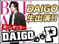 GLAY(TERU,TAKURO)&DAIGO