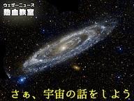 『さぁ、宇宙の話をしよう』ウェザーニュース熱血教室