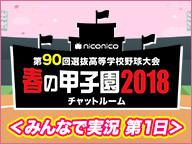 【高校野球】センバツ甲子園実況