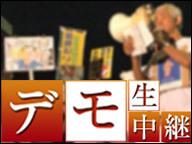 【森友文書改ざん問題】#0316官邸前大抗議 デモ生中継
