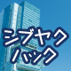 ハッカソン生中継DAY2 渋谷の課題をITで解決