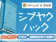 ハッカソン◆渋谷区の抱える社会課題をITで解決