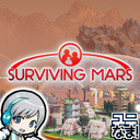 火星に街を作ろう!Surviving Mars実況プレイ 第01回 『火星に住もう!』