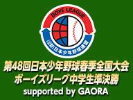 第48回日本少年野球春季全国大会...