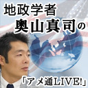 奥山真司「アメ通 LIVE!」