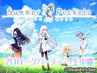 鈴木このみ、高森奈津美ほか「Summer Pockets」特番