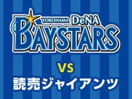 プロ野球◆DeNA vs 巨人