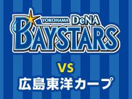 【プロ野球】横浜DeNA vs 広島