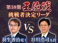 【将棋】第59期王位戦 挑戦者決定リーグ 羽生善治竜王 vs 谷川浩司九段