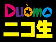 ドォーモ前略隊DVD発売記念一挙