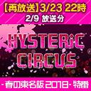 「HYSTERIC CIRCUS 春の東名阪 2018」特番