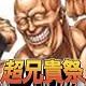【超兄貴25th】超兄貴祭の筋肉控室からボディビル実況(一部チラ見せ)生中継