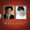 津田健次郎&岡本信彦『サイコパスマン』#2