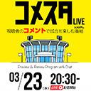 日本代表vsマリ代表 視聴者と盛り上がるLIVE番組|#みんなのコメスタ(3月2...