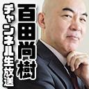 【ゲスト生田よしかつ】百田尚樹チャンネル生放送 第105回