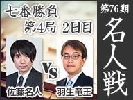 将棋名人戦 七番勝負 佐藤名人vs羽生竜王