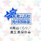 「美男高校地球防衛部HAPPY KISS!」 第10話上映会