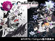 「Caligula -カリギュラ-」12話上映会