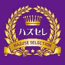 【アネックススロットステージ】第242回ハズセレ