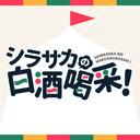 【生放送】シラサカの白酒喝采! 18/04/16 第52回