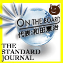 ON THE BOARD代表:和田憲治とベンチャー広報代表:野澤直人の「THE STANDARD JOURNAL」|4月16日